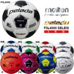 サッカーボール 5号球 モルテン ペレーダ 4000 中学 高校 一般 公式 試合 サッカー ボール F5L4000 PELADA molten