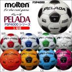 ショッピングモルテン モルテン ペレーダ4000シリーズ F5P4000  ネーム加工入り 【molten サッカーボール5号球】(中学校〜一般)