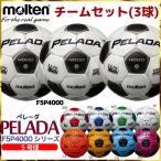 ショッピングサッカー サッカー ボール 5号球 モルテン ペレーダ 4000 F5P4000  3球セット molten 中学 高校 一般