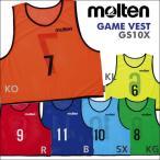 モルテン ビブス ゲームベスト GS 10枚セット GS10X サッカー
