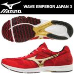 ショッピングミズノ ミズノ WAVE EMPEROR JAPAN 3 (ウェーブ エンペラー ジャパン 3) J1GA187550 mizuno ランニングシューズ