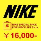 ナイキ スペシャルパック 6点セット スポーツウェア nike