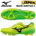 サッカー スパイク ミズノ ウエーブ イグニタス 4 JAPAN P1GA163045 mizuno 送料無料