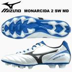 ミズノ サッカー スパイク モナルシーダ 2 SW MD P1GA172209 MIZUNO