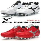 サッカー スパイク ミズノ モナルシーダ 2 JAPAN P1GA1821 MIZUNO