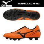サッカー スパイク ミズノ モナルシーダ 2 FS MD P1GA182354 MIZUNO