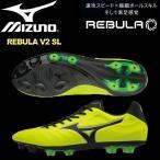 サッカー スパイク ミズノ レビュラ REBULA V2 SL P1GA188445 mizuno 送料無料