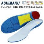 アシマル バスケット&バレーボール インソール PN73 Ashimaru スポーツインソール/中敷