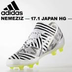 ショッピングアディダス アディダス ネメシス 17.1-ジャパン HG S82301 adidas サッカースパイク