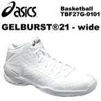 ショッピングスポーツ シューズ アシックス バスケット シューズ ゲルバースト 21 wide TBF27G asics バッシュ