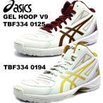 アシックス(asics)/ バスケットボールシューズ/ゲルフープ V9 TBF334  ■コート競技...