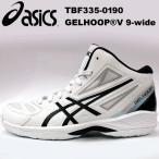 ショッピングスポーツ シューズ アシックス バスケットボール シューズ ゲルフープ V9-wide TBF335 asics