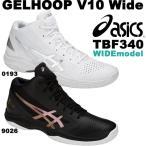 ショッピングアシックス バスケット シューズ アシックス バッシュ ゲルフープ ワイド GELHOOP V10 wide TBF340 asics 送料無料