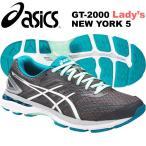 ショッピングランニングシューズ ランニング シューズ レディース アシックス ランシュー トレーニング ジム ジョギング LADY GT-2000 NEW YORK 5 TJG523-9793 asics