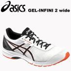 アシックス/レーシングシューズ(ランニング/マラソンシューズ)/GEL-INFINI (ゲルアンフィ...