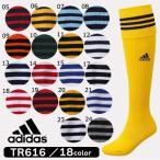 【期間限定】 アディダス 3ストライプ ゲームソックス TR616 adidas サッカーストッキング