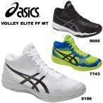 ショッピングバレーシューズ バレーボール シューズ アシックス VOLLEY ELITE FF MT TVR714 asics