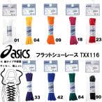 アシックス 靴紐 フラット シューレース 細タイプ  TXX116 asics -メール便06-