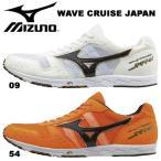 ランニング シューズ ミズノ ランシュー WAVE CRUISE JAPAN ウェーブ クルーズ ジャパン U1GD1710 mizuno 駅伝 マラソン 陸上