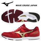 ランニング シューズ ミズノ WAVE CRUISE JAPAN ウェーブ クルーズ ジャパン U1GD1810 陸上 駅伝 マラソン mizuno