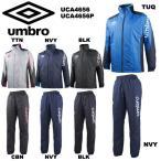 アンブロ ライトインシュレーションウインドジャケット&パンツ UCA4656-UCA4656P UMBRO