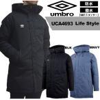 ダウン コート アンブロ UCA4693 UMBRO ベンチコート 防寒 防風 高品質 大特価