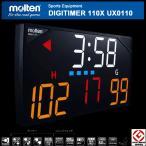 モルテン デジタイマ 110X UX0110 molten タイマー カウンター