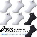 スポーツ ソックス アシックス ショート 競技用 靴下 くるぶし 10 XAS455 asics
