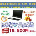 送料無料 15.6型 中古 富士通 ノートパソコン LIFEBOOK A574/HX  第四世代 Corei5 4G 500G 無線LAN Windows10 Pro 64bit Office2016 PRO