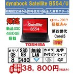 送料無料 15.6型 東芝 dynabook Satellite B554/M 第四世代 Corei5/4G/320G/無線LAN/Windows10 Pro 64bit/Office2016
