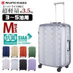 スーツケース Mサイズ サンコー 軽量 スーパーライトMG-C 57cm/56L/3.5kg MGC1-57