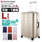 スーツケース Lサイズ サンコー 軽量 スーパーライトMG-C 63cm/73L/3.8kg MGC1-63