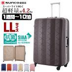 [サンコー] スーツケース スーパーライトMG-C MGC1-69 69cm 93L メーカー直営