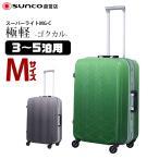 スーツケース Mサイズ サンコー 軽量 抗菌 スーパーライトMG-C グラデーション 57cm/56L/3.5kg MGCG-57