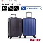 スーツケース 機内持ち込み サンコー SKYMAX-S LCC機内持込み対応サイズ 46cm 32/35L 軽量スーツケース キャリーバッグS(無地柄)(SAAS-46)