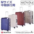 サンコー スーパーライトウェイトA 63cm 73L 軽量スーツケース エンボス加工(SLWA-63)