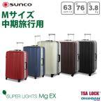 サンコー スーパーライトMG EX 63cm 76L エンボスタイプ 軽量スーツケース キャリーバッグM(SMGE-63)