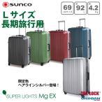 サンコー スーパーライトMG EX 69cm 92L 軽量スーツケース キャリーバッグL(SMGE-69)