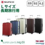 サンコー スーパーライトMG EX 69cm 92L エンボスタイプ 大型 軽量スーツケース キャリーバッグL(SMGE-69)