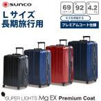 サンコー スーパーライトMG EXプレミアム 69cm 92L 大型 軽量スーツケース キャリーバッグL(SMPE-69)