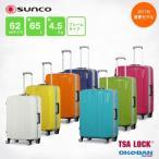 【2015年新作】【サンコー鞄】【軽量】【スーツケース】