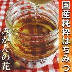 はちみつ 蜂蜜 国産 非加熱 減農薬みかんの花100% はちみつ 愛媛 2020年産新ハチミツ 600g (沖縄配送不可) 産地直送