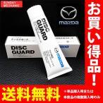 MAZDA純正 ブレーキ鳴き防止用グリース 60g DISCGUARD K060 W0 081P ブレーキグリス パッドグリス ディスクパッドグリス ブレーキ 鳴き止め