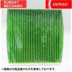 アベンシス 〈3ZR-FAE〉 (ZRT272W 2011/06〜用) DENSO製 エアコンフィルター 014535-0910
