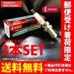 ダイハツ タント カスタム DENSO イリジウムパワープラグ 3本セット IK20 V9110-5304 L350S L360S デンソー イリジウムプラグ スパークプラグ