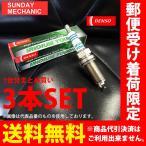 ハイゼットカーゴ 〈KF-VE〉 (S321V/S331V 2007/12〜用) DENSO イリジウムタフ スパークプラグ V91105650(VXUH20I) 3本セット