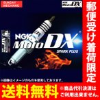 ホンダ リトルカブ NGK MotoDX スパークプラグ CR6HDX-S 90708 1996.12 - モトデラックス バイク 2輪 単車