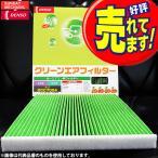 ホンダ フリード DENSO クリーンエアフィルター DCC3008 014535-2220 GB3 GB4 カーエアコン用フィルター デンソー エアコンフィルター