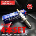 シエンタ 〈1NZ-FE〉 [4WD] (NCP85G 2003/10〜2011/06用) NGK イリジウムMAXプラグ BKR5EIX-11P 4本セット
