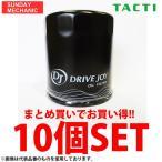 トヨタ ドライブジョイ タクティ製オイルエレメント1箱(10個入) V91110106x10
